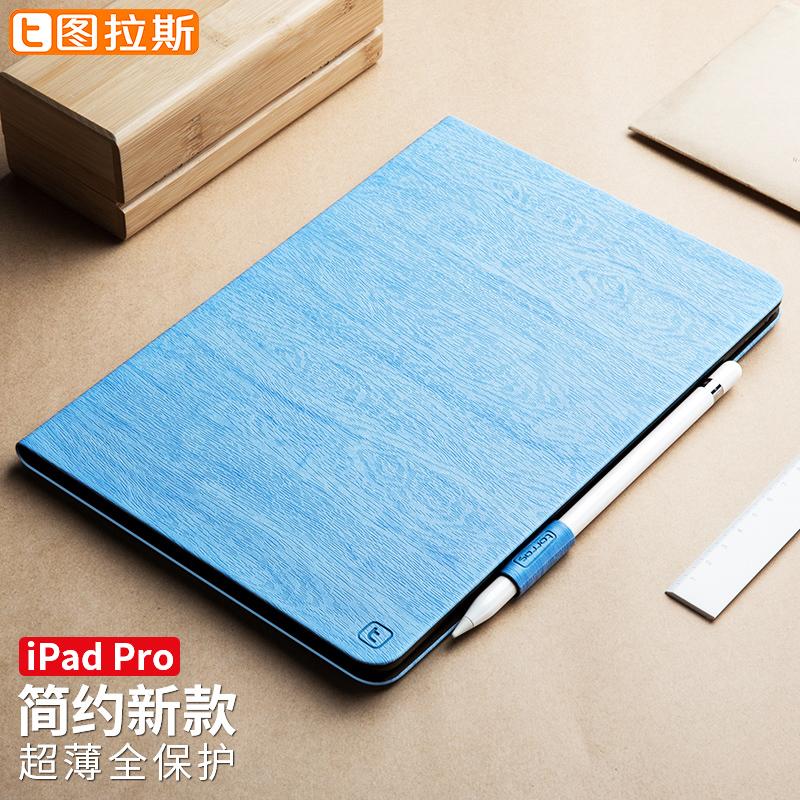 图拉斯iPad Pro10.5保护套苹果12.9英寸新9.7平板电脑外壳薄带笔槽2017新款pro二代皮套笔薄i后pad网红小清新