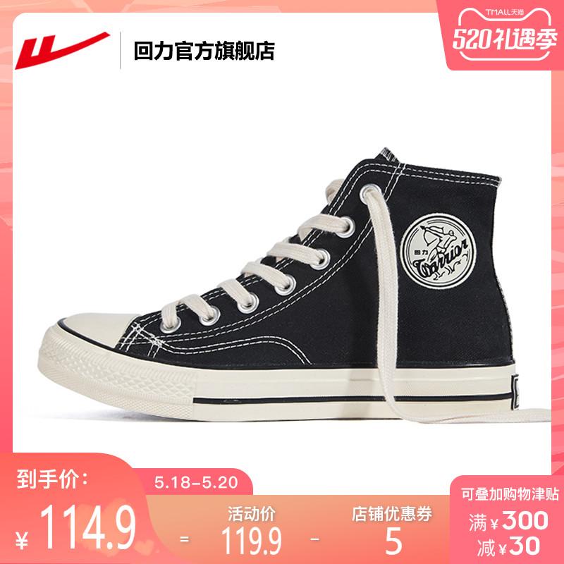 回力官方旗舰店女鞋男鞋2021年春季经典高帮帆布鞋板鞋子女