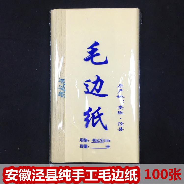 Бумага из бамбука Артикул 589794905693