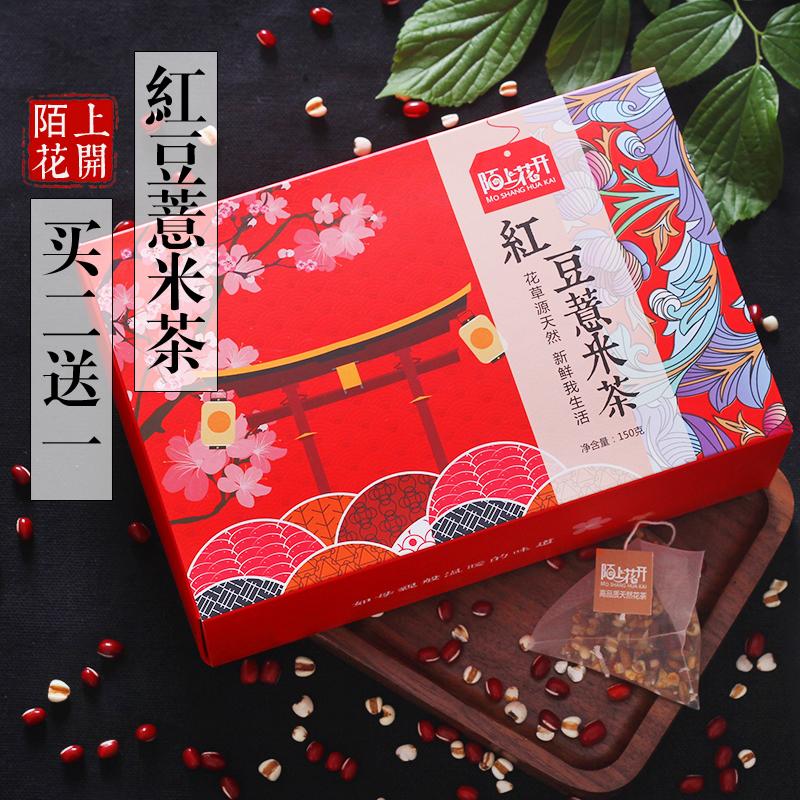 买2送1陌上花开红豆薏米芡实茶女组合薏仁茶薏米红豆茶大麦茯苓茶
