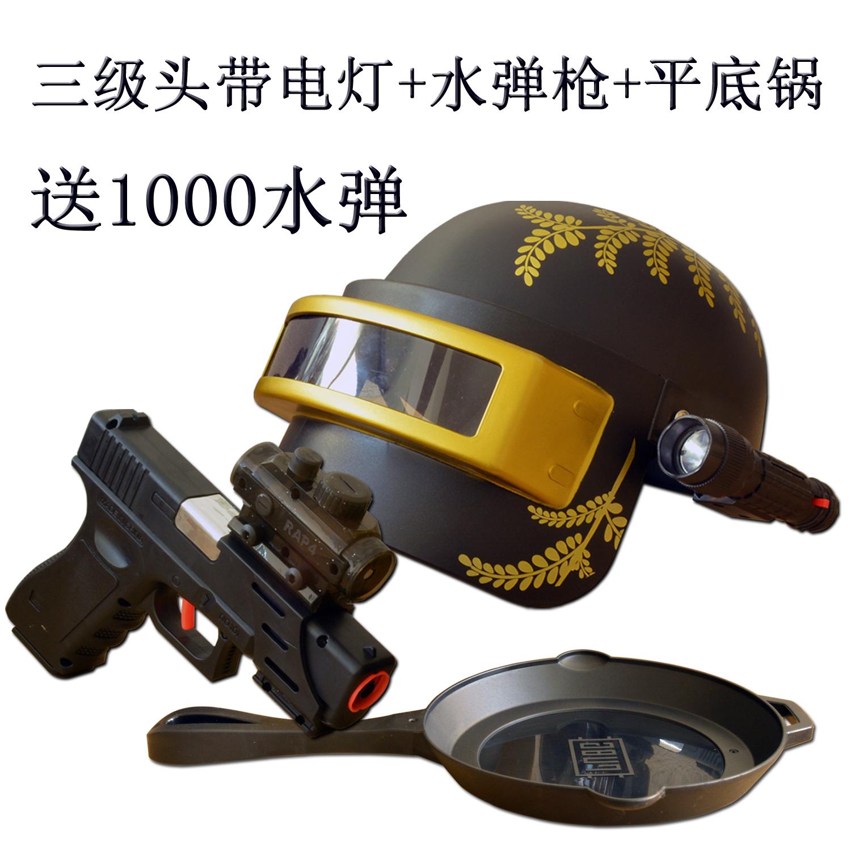 绝地求生儿童真人游戏装备玩具awm水弹枪98k狙击吃鸡三级头平底锅