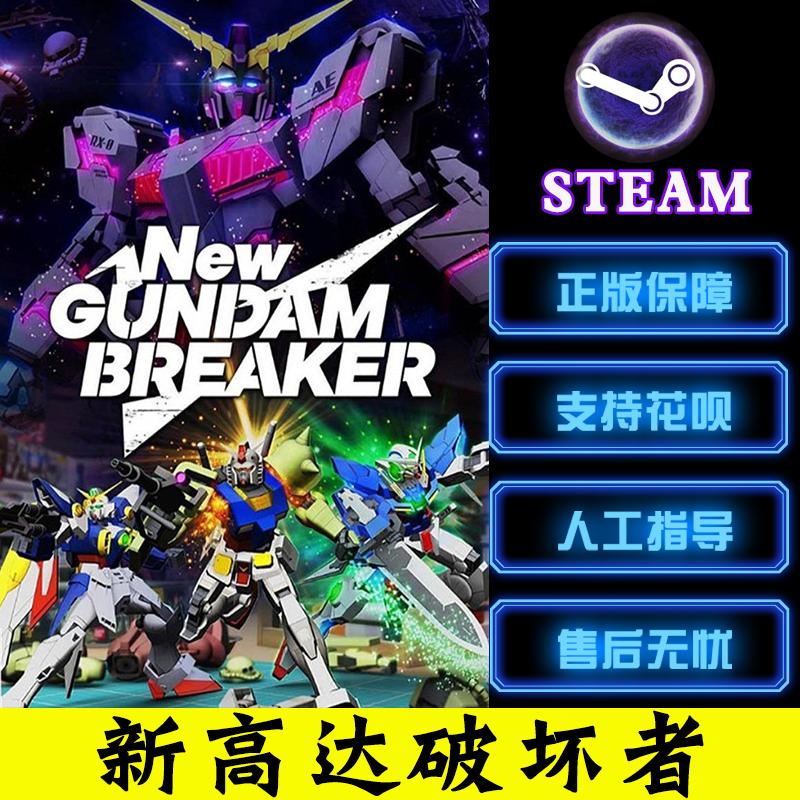 PC中文正版steam游戏 New Gundam Breaker 新高达破坏者 动作游戏
