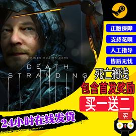 PC中文正版steam游戏 死亡搁浅 Death Stranding 动作冒险游戏图片