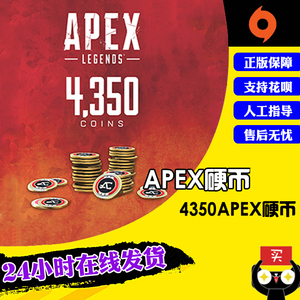 领2元券购买PC正版Origin Apex Legends APEX英雄 Apex硬币充值4350Apex硬币