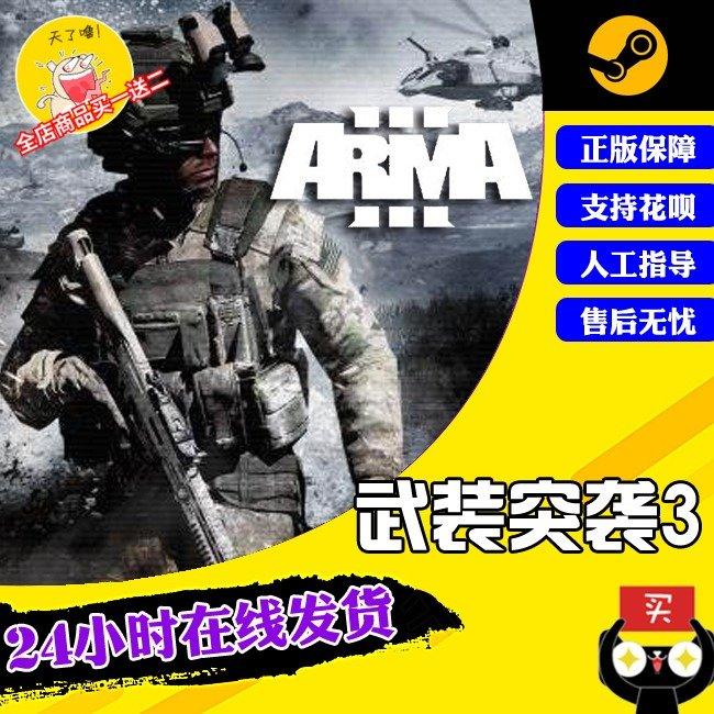 PC中文正版 Steam游戏 ARMA 3 武装突袭3 标准|Apex|Contact接触DLC 国区