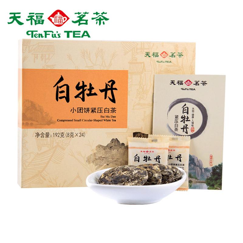 天福茗茶 白牡丹小团饼 福鼎特产茶叶 私藏紧压白茶 礼盒装192克(用10元券)