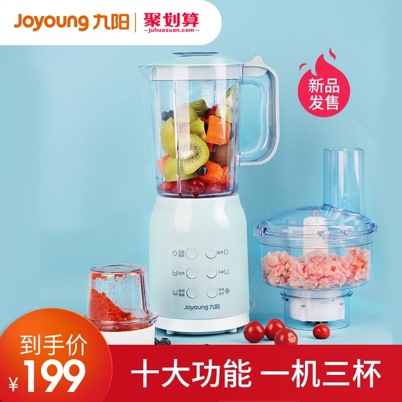 九阳料理机家用水果小型全自动豆浆果蔬多功能绞肉迷你榨汁杯C81T