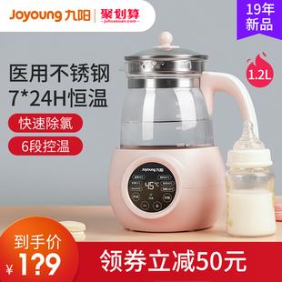 九阳恒温调奶器温奶器智能婴儿冲奶粉水器保温热水壶泡奶暖奶自动