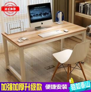 电脑桌简约现代家用办公桌学生经济型写字台简易小书桌子宿舍 台式