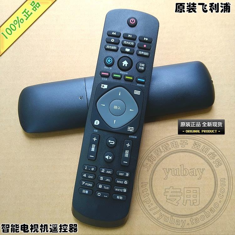 原厂原装飞利浦液晶电视机遥控器 55PUF6281/T3 65PUF6061/T3