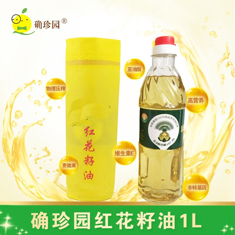 新疆红花籽油一级物理压榨1L正品食用植物粮油调味品产地发确珍园