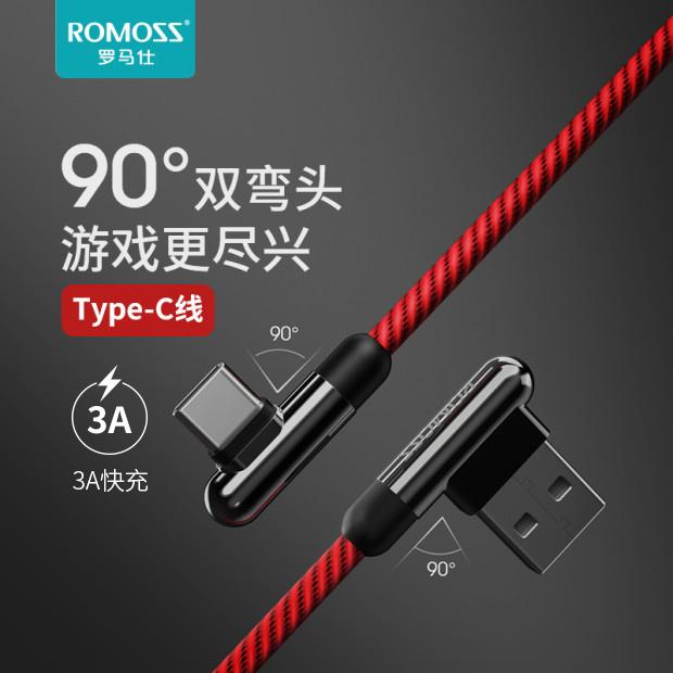 罗马仕type-c数据线适用华为p20p30小米mate20pro手机吃鸡神器