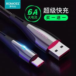 罗马仕type-c数据线适用于华为充电线p30p20超级快充mate小米8手机充电器线2米加长安卓手机5Atpc线荣耀