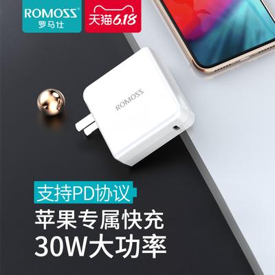 罗马仕苹果X快充PD充电器头手机8P数据线iPhoneX XR快速30W 8Plus