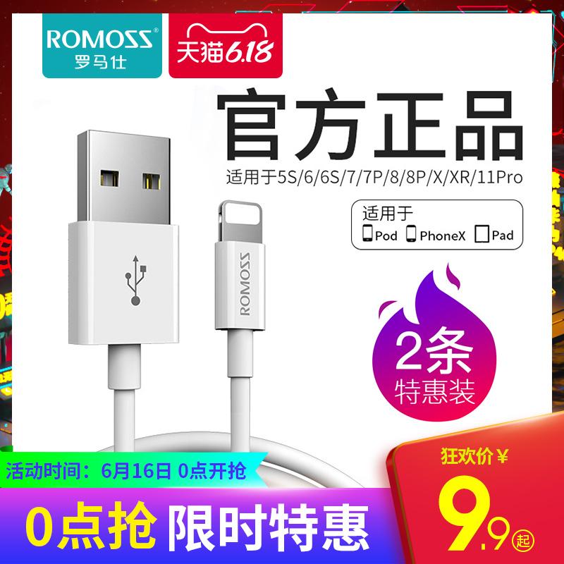 罗马仕iPhone6s苹果数据线 iphone5s/6/7/8 ipad快充手机通用数据线苹果短闪充电线XS 7Plus加长冲电线正品