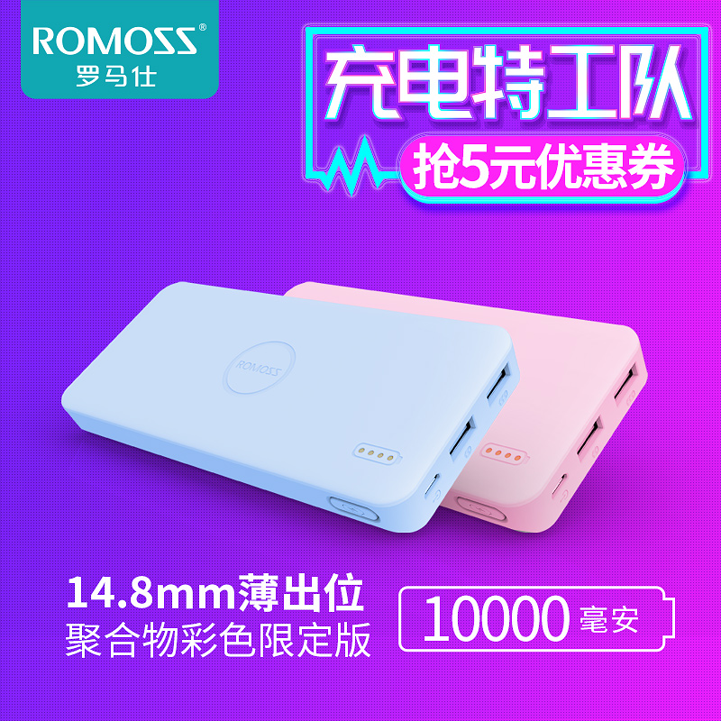 romance 10000 milliamble slim cute portable phone universal charge po bright color polymer mobile power