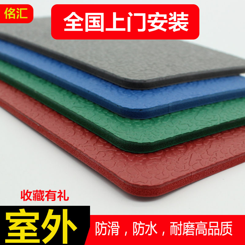Outdoor basketball court, badminton, PFO, ground glue, antiskid, waterproof, outdoor garden, sunlight room, plastic sports floor mat