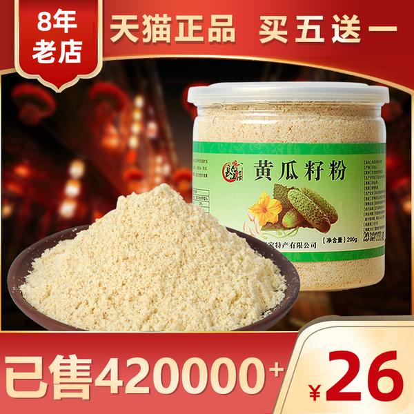 东北旱黄瓜籽粉纯原粉