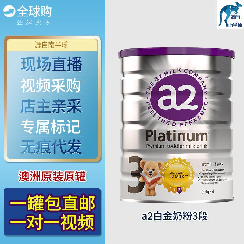 澳洲代购直邮a2铂金白金奶粉3段三段另有1段2段4段一段二段四段