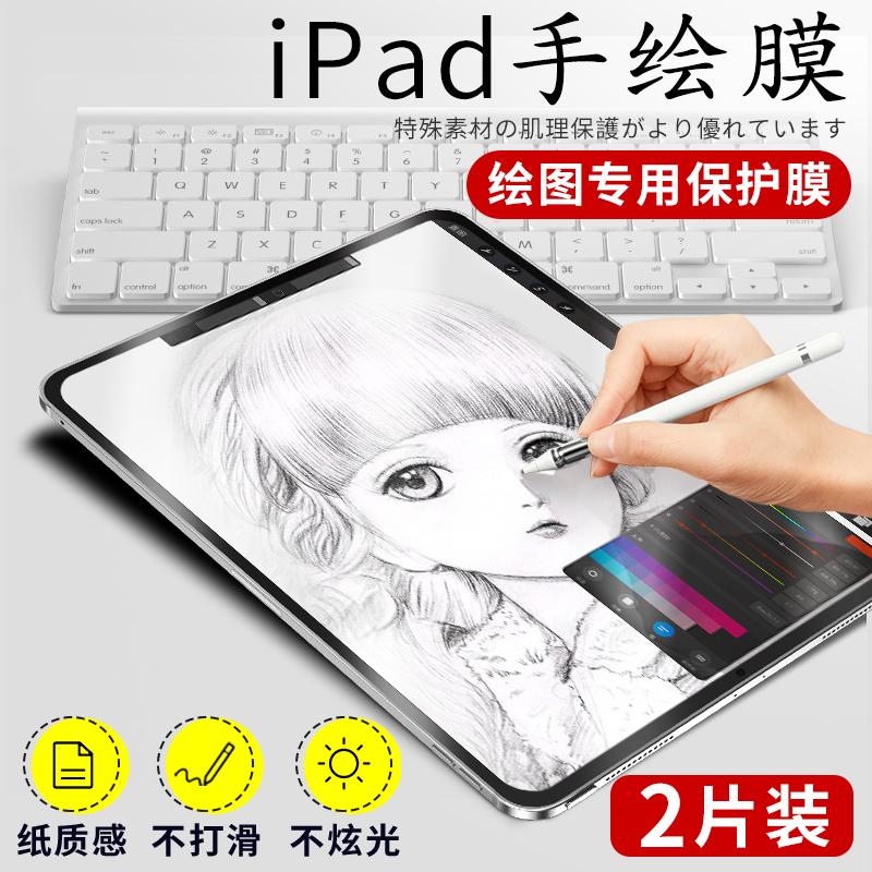 ipad类纸膜ipad2020新款Pro11寸air4/3手写2018绘画膜mini4/5磨砂2纸感10.2钢化10.5写字2019平板9.7苹果贴膜