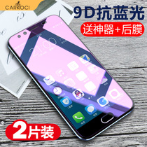 Vivo 9s tempered film vivo 23 magic color z3x20a original full screen x27x7x21y85 blue light vivo 9splus mobile phone plus film vivo 67 rigid y67x21a half vivo 3