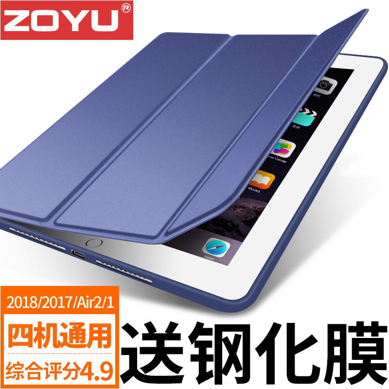 ipadair2保护套iPad2018新款9.7英寸平板电脑pad5/6/7硅胶壳Air2/1苹果2017全包a1893/1822外壳网红a1566皮套