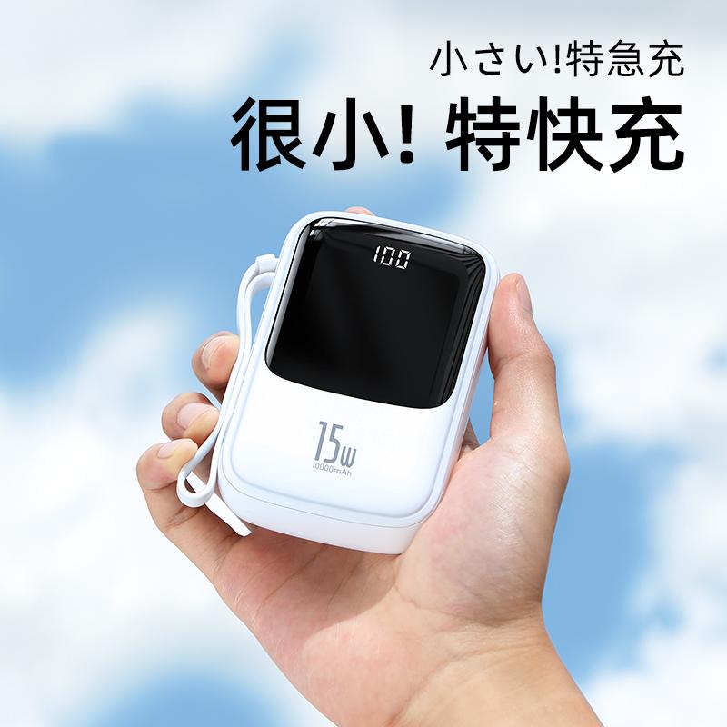 倍思充电宝10000毫安自带线大容量15W快充超薄小巧便携PD移淘宝优惠券