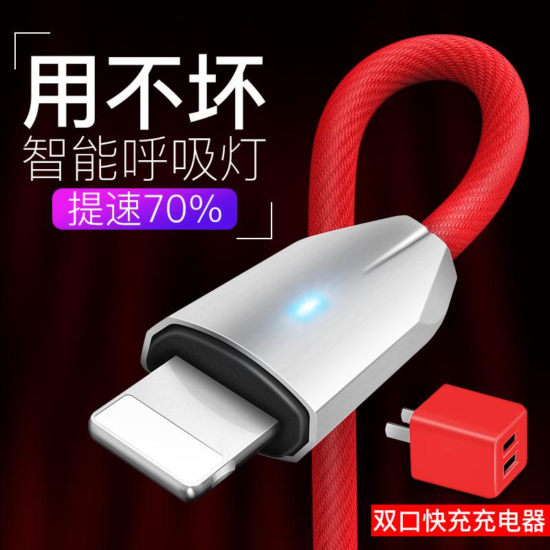 正品iphone6智能断电苹果器数据线