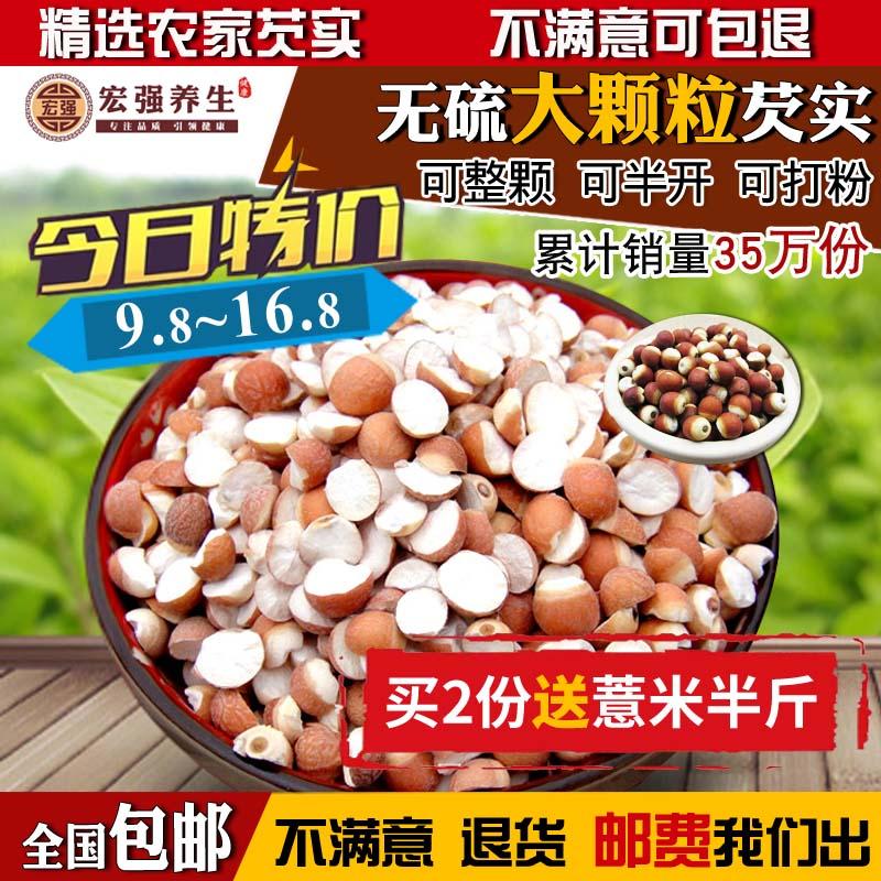 新货芡实米400g包邮 鸡头米 芡实干货 非500g 茨实粉欠实农家自产