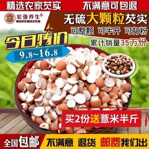 新货芡实米400g 鸡头米