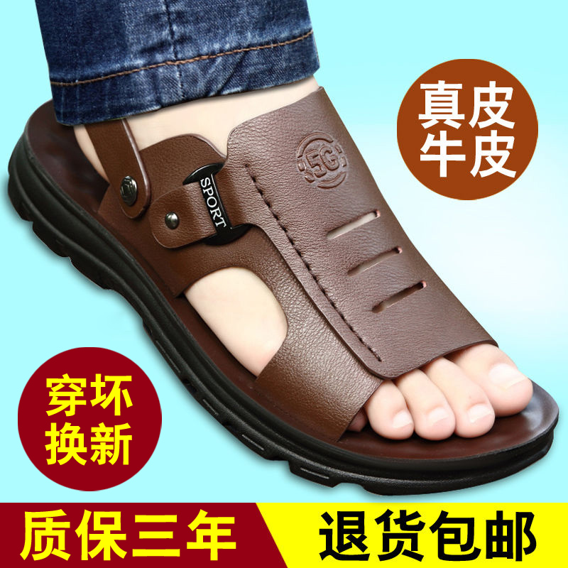 [leather and leather] sandals mens new business leisure sandals in 2020 summer thick bottom wear-resistant beach shoes