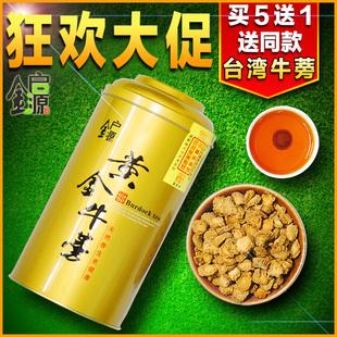 源自台湾正品特级牛蒡片牛膀茶包邮金启源养生茶牛蒡茶黄金牛蒡