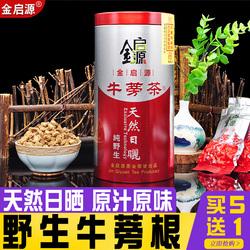 野生黄金牛蒡茶金启源正品台湾的功效特级牛旁根牛膀包邮磅榜片跟