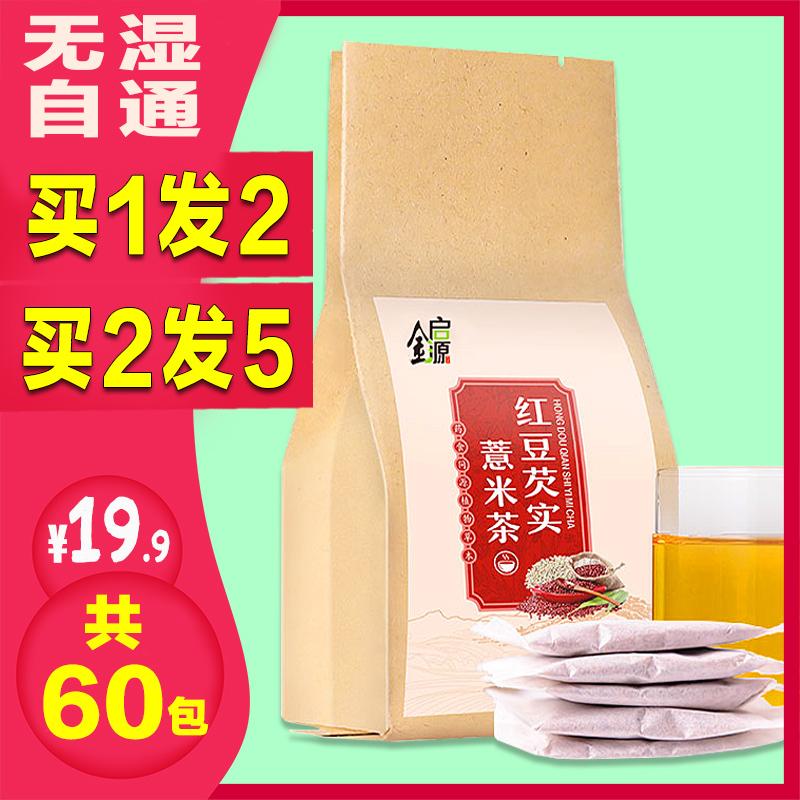 红豆薏米茶赤小豆芡实薏仁茶栀子苦荞大麦茶叶花茶茶包组合袋装