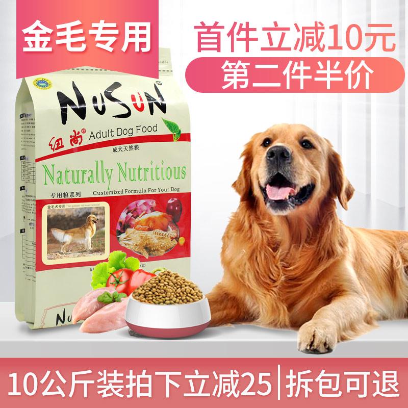 金毛狗粮 成犬专用20斤装美毛补钙纽尚大型犬鸡肉味拉布拉多狗粮