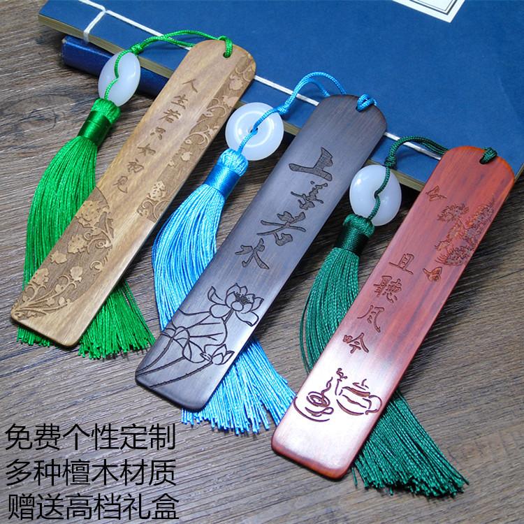 定制黑檀木书签中国风特色文化生日礼物创意古典红木签刻字送老师