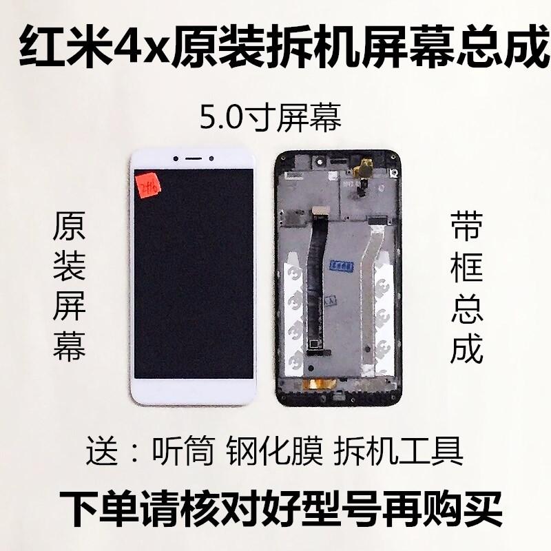 (用1元券)适用红米4x屏幕总成带框二手原装拆机显示屏Redmi 4x手机内外屏幕