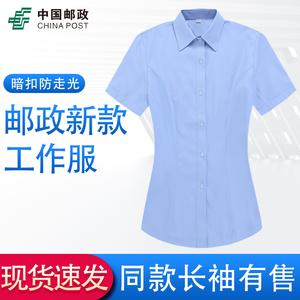 邮储新工装蓝色女式衬衫长短袖工服新款邮政储蓄银行工作行服大码