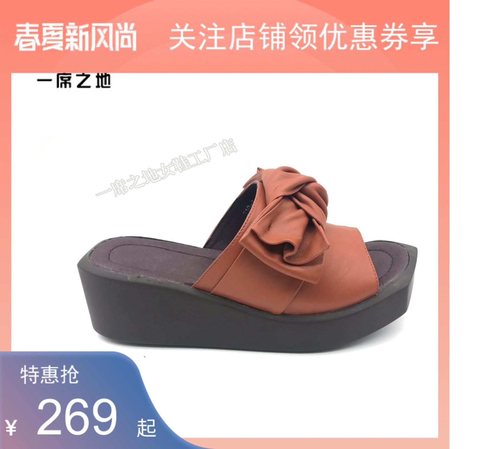 一席之地女鞋工厂夏季真皮宽底厚底坡跟蝴蝶结尖头底女士凉鞋拖鞋
