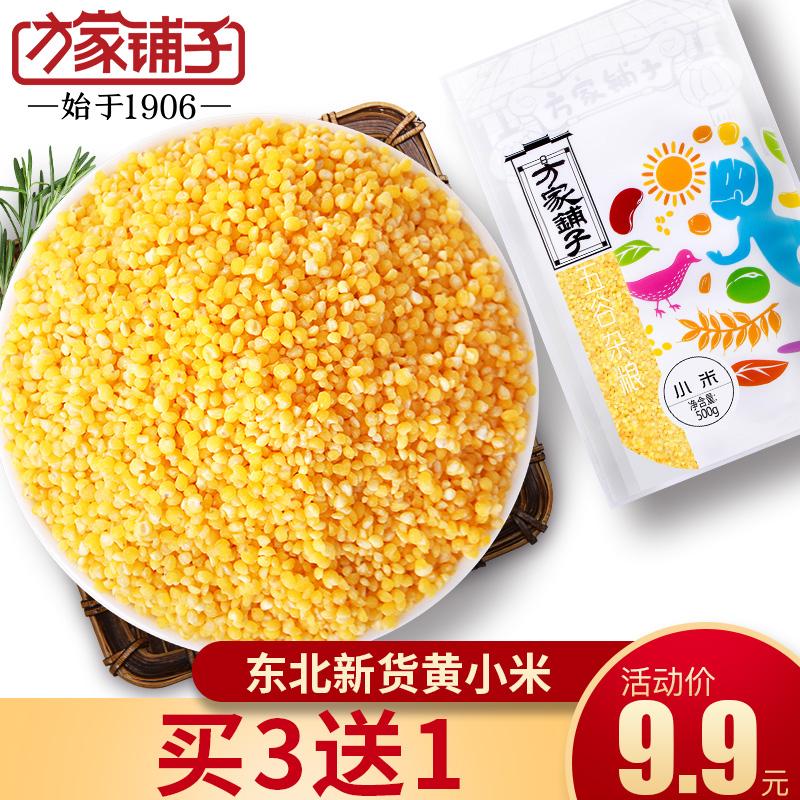 11-03新券【买3送1】方家铺子东北特产黄小米