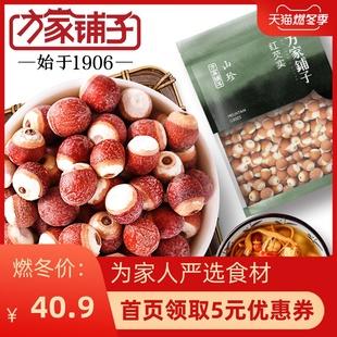 方家铺子红芡实苏州特产 鸡头米红皮芡实干货芡实米500g