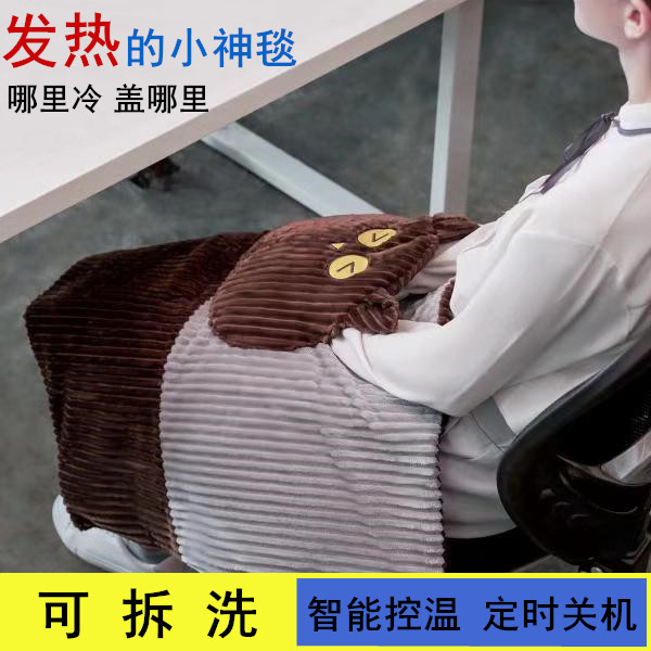 Little golden monkey leg warming artifact heating cushion foot warming cover office leg cover electric blanket knee protection blanket mattress package mail
