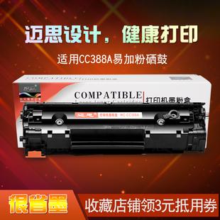 迈思88A硒鼓适用HP388a易加粉CC388A惠普M1136MFP墨盒P1007打印机P1108晒鼓M126a粉盒LaserJet P1106 M1213nf品牌