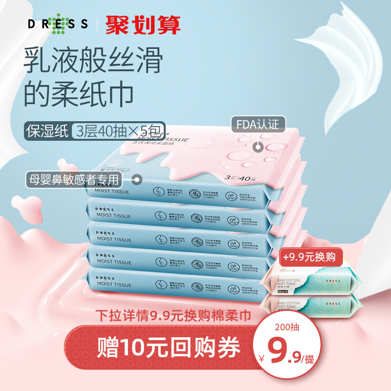【吉氏】超柔保湿纸40抽*5包