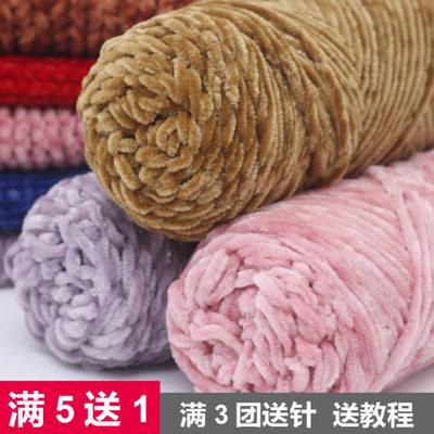 Gold velvet woolen ball chenille handmade diy woven scarf thick thread violent bear material bag crochet hook slippers