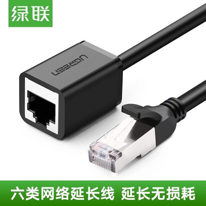 绿联网线延长线rj45宽带6类纯铜5公对母电脑连接千兆网络接头加长