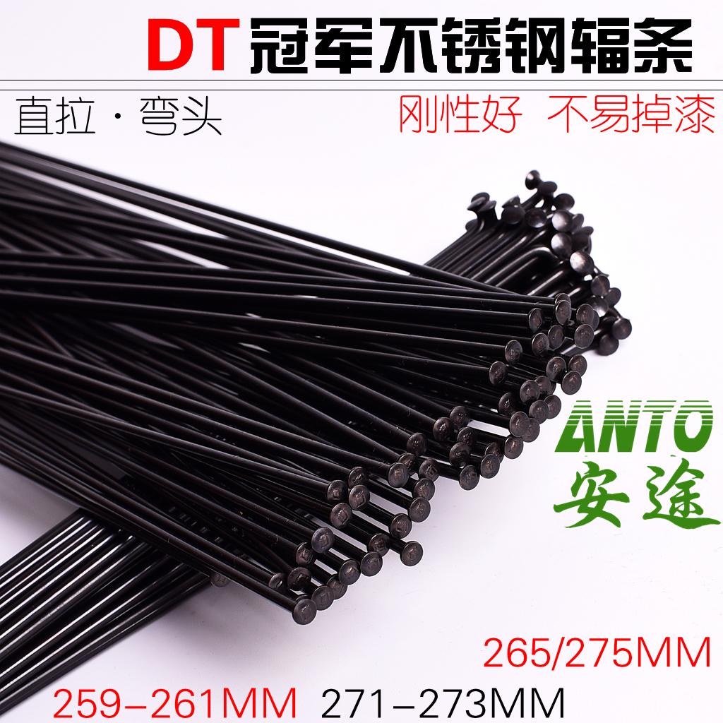 DT辐条/工业/革命 竞赛级不锈钢变径辐条车条配原装辐条帽黑