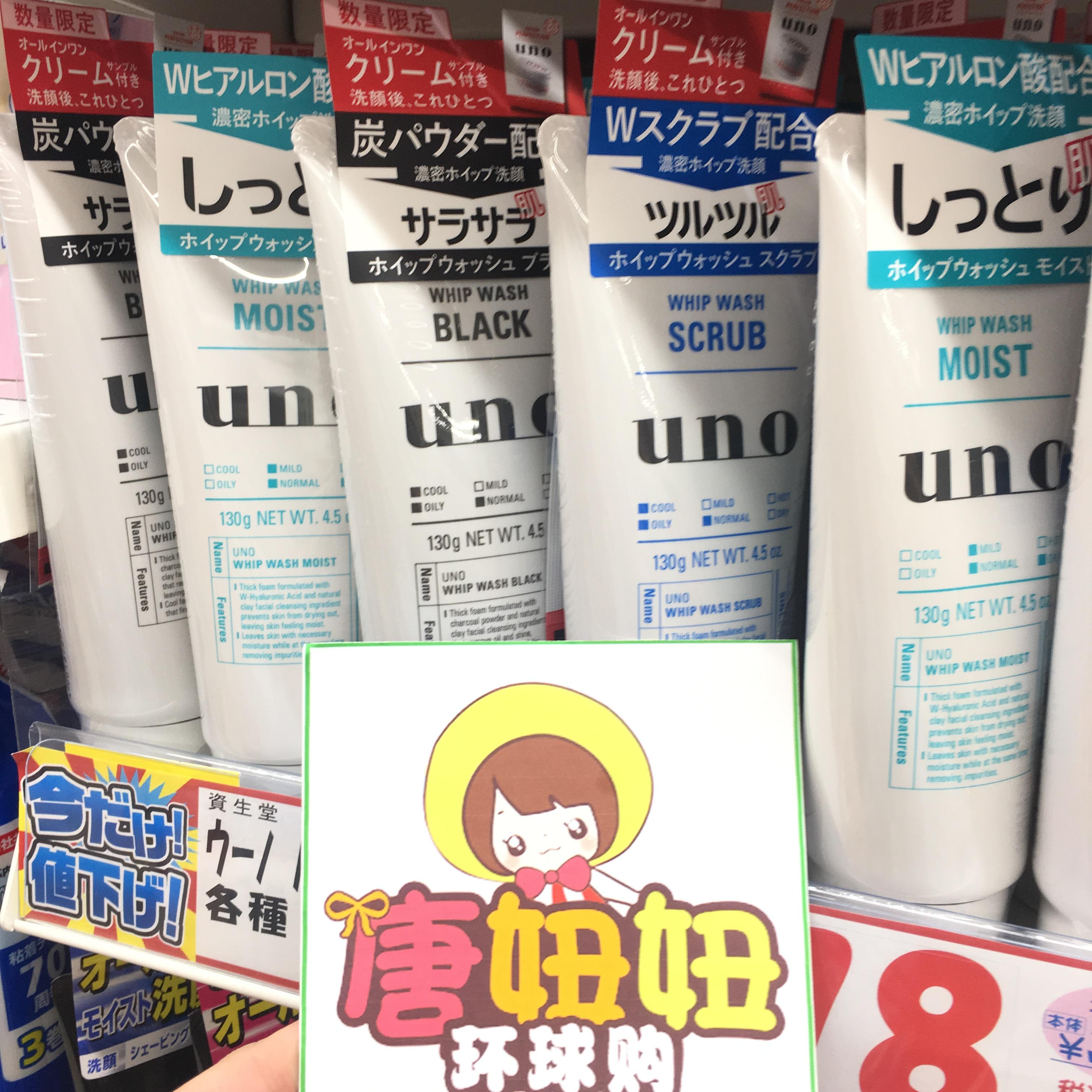 新款日本原装资生堂 UNO吾诺男士洗面奶控油保湿磨砂洁面乳130g