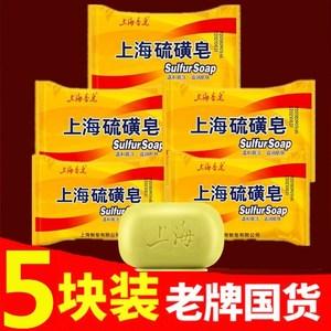 领5元券购买上海硫磺皂祛痘螨虫皂洗脸洗澡沐浴洗手洁面肥皂 上海香皂除螨虫