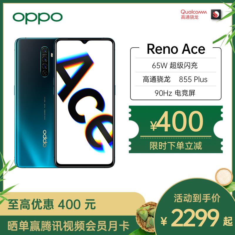 【下单减400】OPPO Reno Ace骁龙855plus智能游戏手机90Hz全面屏65W超级闪充opporenoace